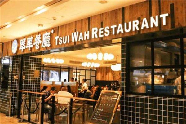 萃华茶餐厅-尖沙咀店