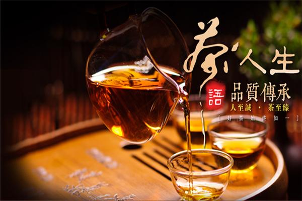 碧瑞芙茶业传统
