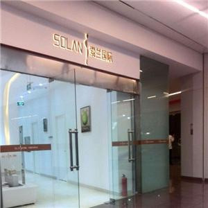 索兰国际门店
