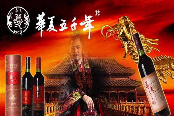 华夏五千年葡萄酒特色