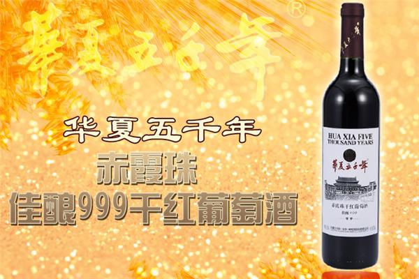 华夏五千年葡萄酒产品