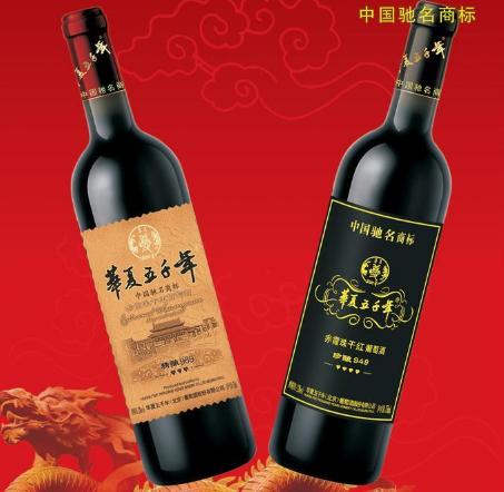 华夏五千年葡萄酒品牌