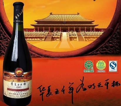华夏五千年葡萄酒展示