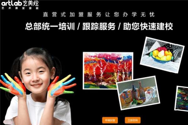 艺美绘儿童美术教育直营