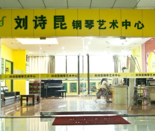 刘诗昆艺术学校门店