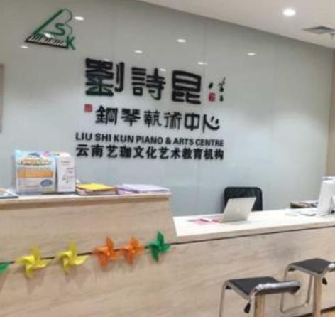 刘诗昆艺术学校前台