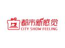 都市新感觉内衣品牌logo