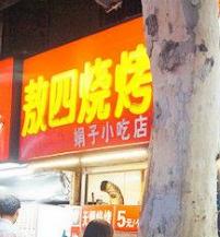 敖四烧烤店