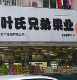 叶氏兄弟果业店面