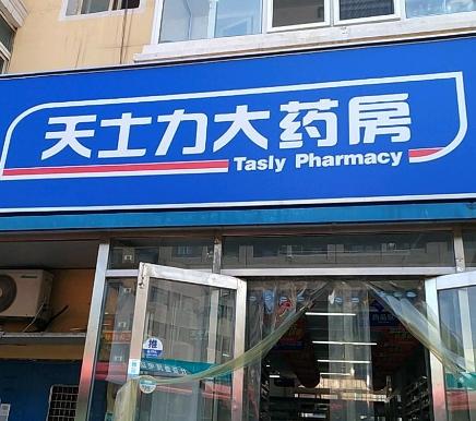 天士力药店招牌