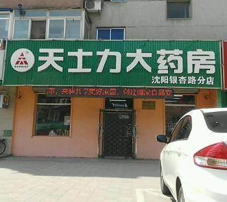 天士力药店加盟