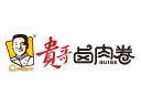 贵哥卤肉卷品牌logo