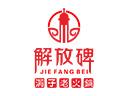 解放碑洞子老火锅品牌logo