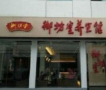 御坊堂养生馆店