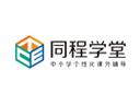 同程学堂品牌logo