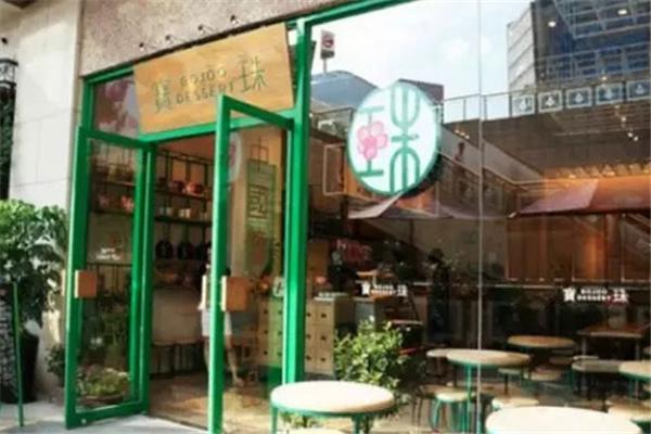 宝珠奶酪店铺