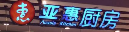亚惠厨房加盟