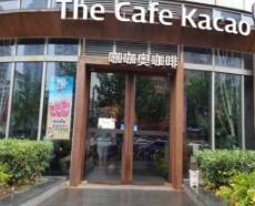 咖咖奥咖啡厅店铺