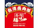 谷膳闽味台湾卤肉饭品牌logo