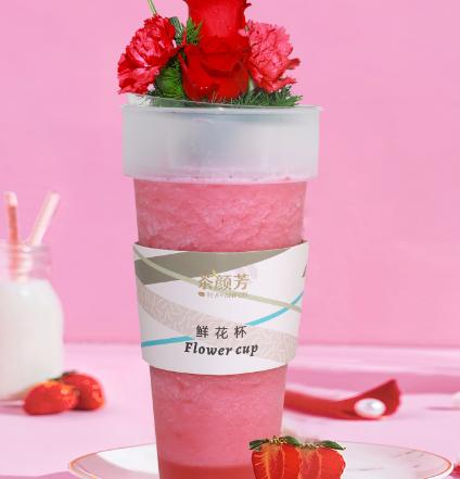 茶颜芳草莓