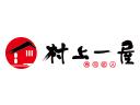 村上一屋品牌logo