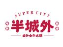 半城外卤汁全牛火锅品牌logo