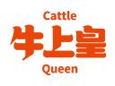 牛上皇牛肉专门店品牌logo
