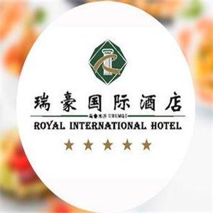 瑞豪国际酒店加盟