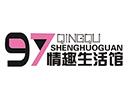 97情趣生活馆品牌logo