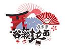 谷濑拉面在东京品牌logo