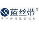 蓝丝带产后恢复品牌logo