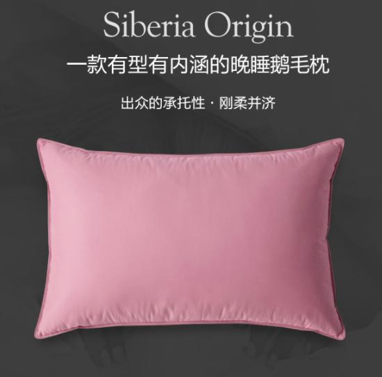 兰帛羽绒枕