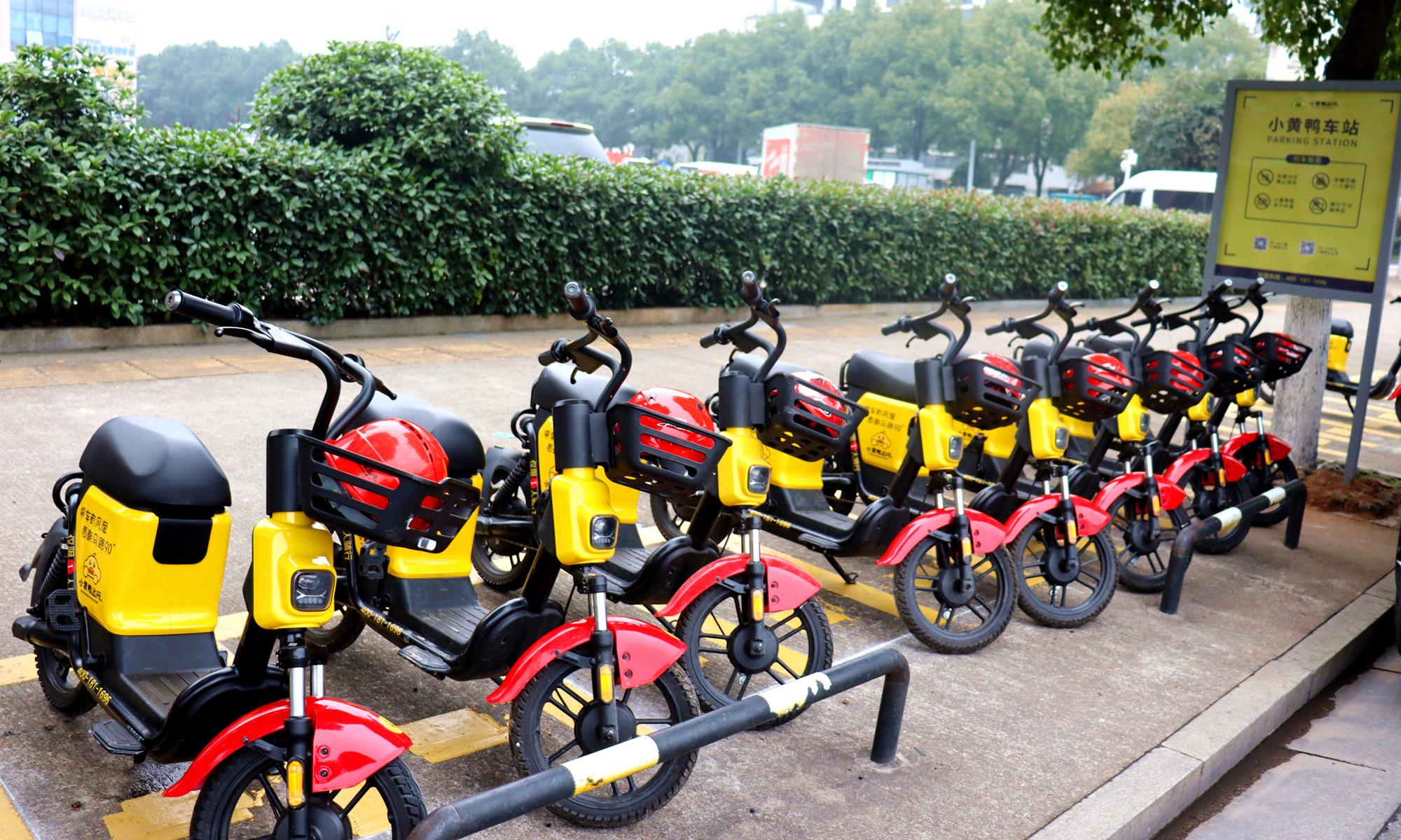 小黄鸭出行共享电单车