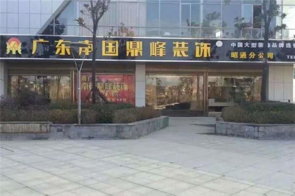 南国鼎峰装饰