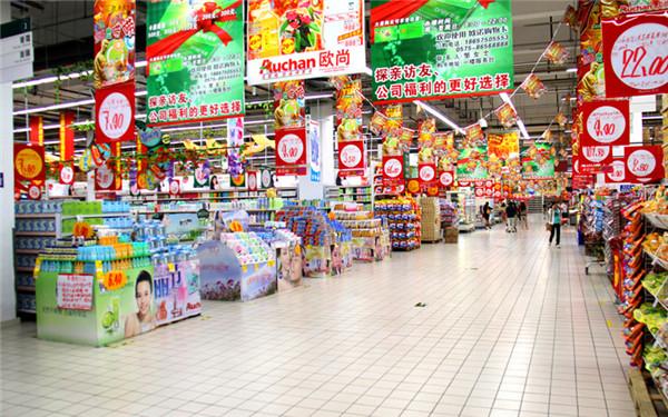 万家福超市