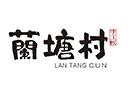 蘭塘村手工粉品牌logo