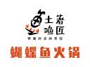 土著渔匠蝴蝶鱼火锅品牌logo