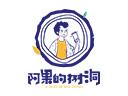 阿果的树洞品牌logo