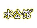 水公馆连锁便利店品牌logo