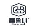 車魯班品牌logo