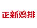 正新鸡排品牌logo
