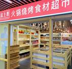 盒生惠火锅食材超市门店