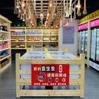 盒生惠火锅食材超市环境