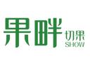 果畔品牌logo