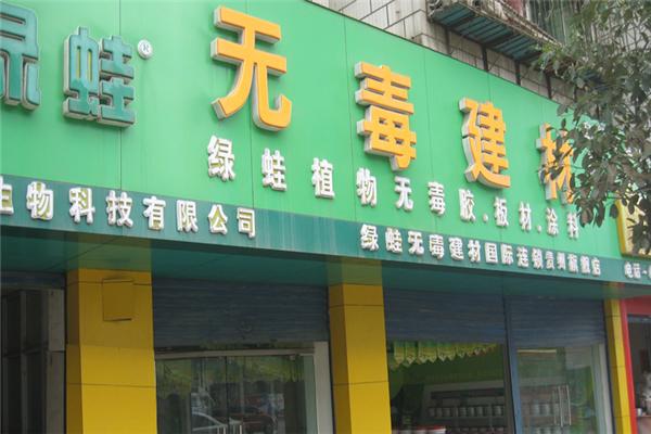 绿蛙涂料门店