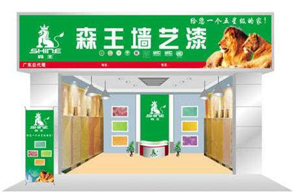 森王漆门店设计