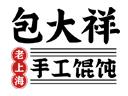 包大祥手工餛飩品牌logo