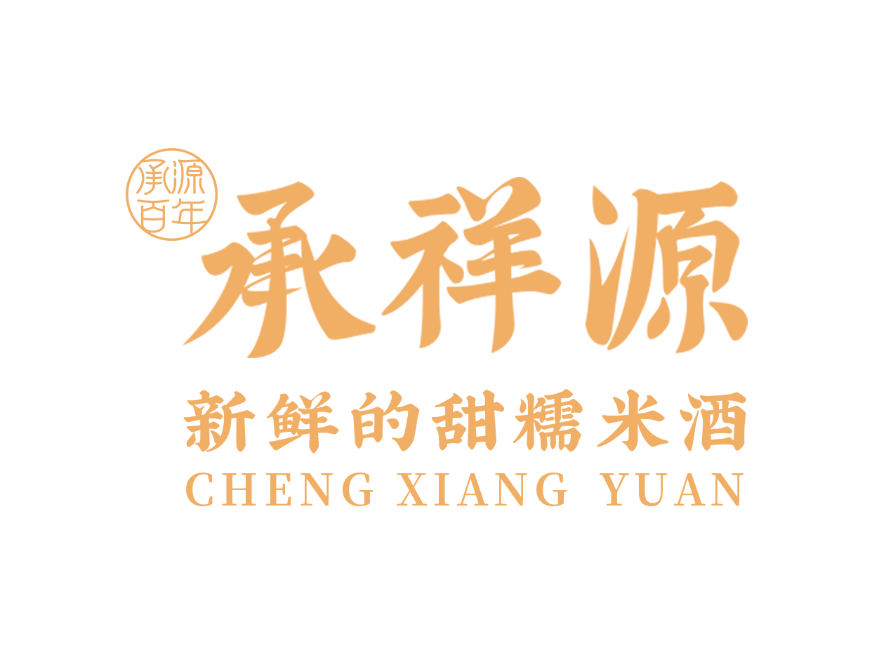 承祥源甜糯米酒品牌logo