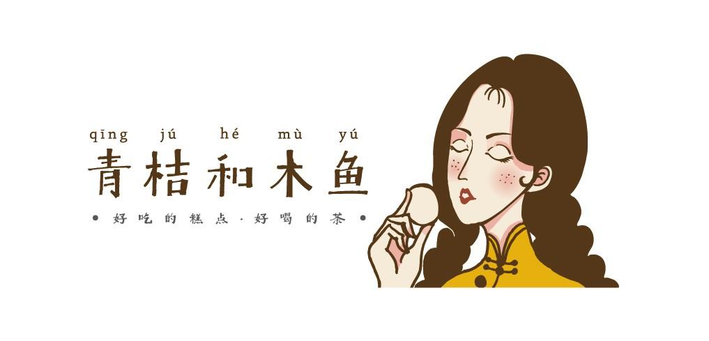 青桔和木鱼糕点+甜品品牌logo