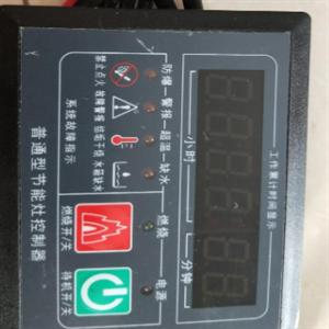 奧陸爐灶節能控制器開關